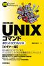 [表紙][改訂第<wbr/>4<wbr/>版] UNIXコマンドポケットリファレンス ビギナー編