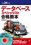 [表紙]平成<wbr/>24<wbr/>年度 データベーススペシャリスト 合格教本