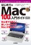 [表紙]はじめての<wbr/>Mac 100%<wbr/>入門ガイド