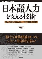[表紙]日本語入力を支える技術 ―変わり続けるコンピュータと言葉の世界