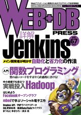 [表紙]WEB+DB PRESS Vol.67