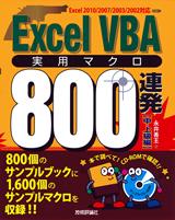 [表紙]Excel VBA実用マクロ800連発【中・上級編】