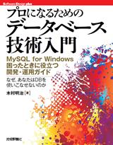 [表紙]プロになるための データベース技術入門―MySQL for Windows 困ったときに役立つ開発・運用ガイド