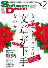 [表紙]Software Design 2012年12月号