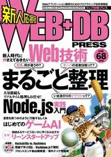 [表紙]WEB+DB PRESS Vol.68