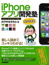 [表紙]iPhoneアプリ開発塾