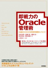 [表紙]即戦力のOracle管理術 ~仕組みからわかる効率的管理のノウハウ