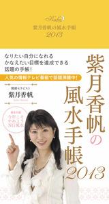 [表紙]紫月香帆の風水手帳2013