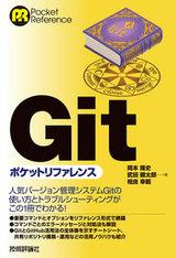 [表紙]Git ポケットリファレンス