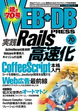 [表紙]WEB+DB PRESS Vol.70