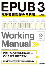 [表紙]EPUB 3 電子書籍制作の教科書