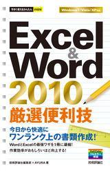 [表紙]今すぐ使えるかんたんmini  Excel&Word 2010 厳選便利技