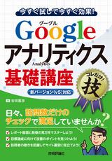 [表紙]Googleアナリティクス基礎講座