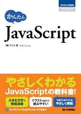 [表紙]かんたんJavaScript