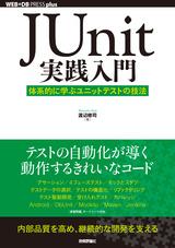 [表紙]JUnit実践入門 ── 体系的に学ぶユニットテストの技法