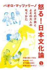 [表紙]怒る!日本文化論──よその子供とよその大人の叱りかた