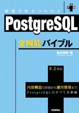 [表紙]PostgreSQL全機能バイブル