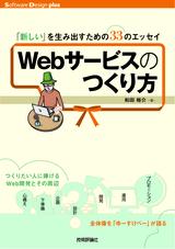 [表紙]Webサービスのつくり方 ――「新しい」を生み出すための33のエッセイ