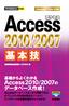 [表紙]今すぐ使えるかんたんmini<br/>Access 2010/<wbr/>2007<wbr/>基本技