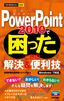 [表紙]今すぐ使えるかんたんmini<br/>PowerPoint 2010<wbr/>で困ったときの解決&<wbr/>便利技