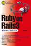 [表紙]Ruby on Rails 3<wbr/>ポケットリファレンス