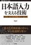 日本語入力を支える技術 ―変わり続けるコンピュータと言葉の世界