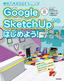 [表紙]~無料で作る<wbr/>3D<wbr/>モデリング~ Google SketchUp<wbr/>からはじめよう!
