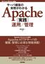 サーバ構築の実際がわかる Apache[実践]運用/管理