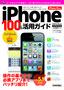 [表紙]iPhone 100<wbr/>%活用ガイド<br/><span clas