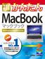 [表紙]今すぐ使えるかんたん<br/>MacBook