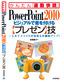 [表紙]PowerPoint 2010 ビジュアルで差を付ける<wbr/>【プレゼン】<wbr/>技