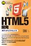 [表紙]HTML5<wbr/>開発ポケットリファレンス