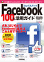[表紙]Facebook フェイスブック 100<wbr/>%活用ガイド
