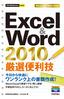 今すぐ使えるかんたんmini  Excel&Word 2010 厳選便利技