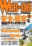 [表紙]WEB+DB PRESS Vol.71