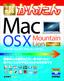 [表紙]今すぐ使えるかんたん<br/>Mac OS X Mountain Lion