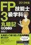 [表紙]2013<wbr/>年版 FP<wbr/>技能士<wbr/>3<wbr/>級学科 丸暗記合格ノート