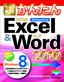 今すぐ使えるかんたん Excel & Word 2010 [Windows 8 対応版]
