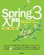 [表紙]Spring3<wbr/>入門<br/><span clas