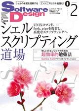 [表紙]Software Design 2013年2月号