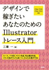 [表紙]デザインで稼ぎたい あなたのためのIllustratorトレース入門