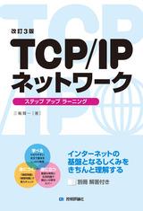 [表紙]【改訂3版】TCP/IPネットワーク ステップアップラーニング