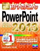 [表紙]今すぐ使えるかんたん PowerPoint 2013
