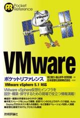 [表紙]VMwareポケットリファレンス[VMware vSphere 5.1対応]