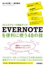 [表紙]ストレスフリーで効率アップ!EVERNOTEを便利に使う48の技