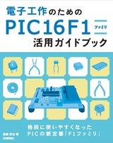 [表紙]電子工作のための PIC16F1ファミリ 活用ガイドブック