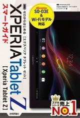 [表紙]ゼロからはじめる Xperia Tablet Z スマートガイド