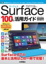 [表紙]Surface 100%活用ガイド