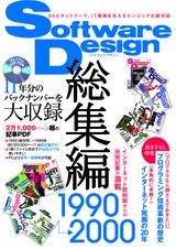 [表紙]Software Design総集編 【1990〜2000】