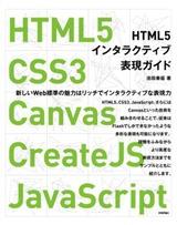 [表紙]HTML5インタラクティブ表現ガイド ~HTML5,CSS3,Canvas,CreateJS,JavaScript~